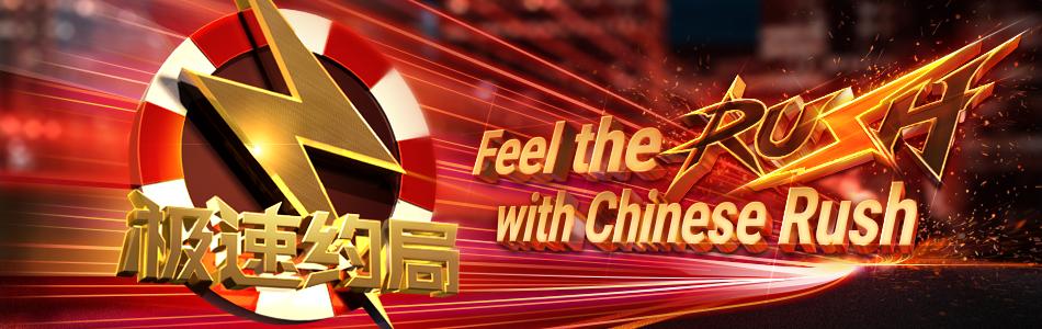 Chinese Rush