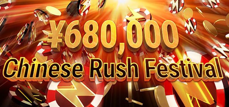 Chinese Rush Festival